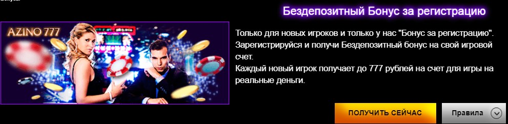 azino777-bonus-za-reg