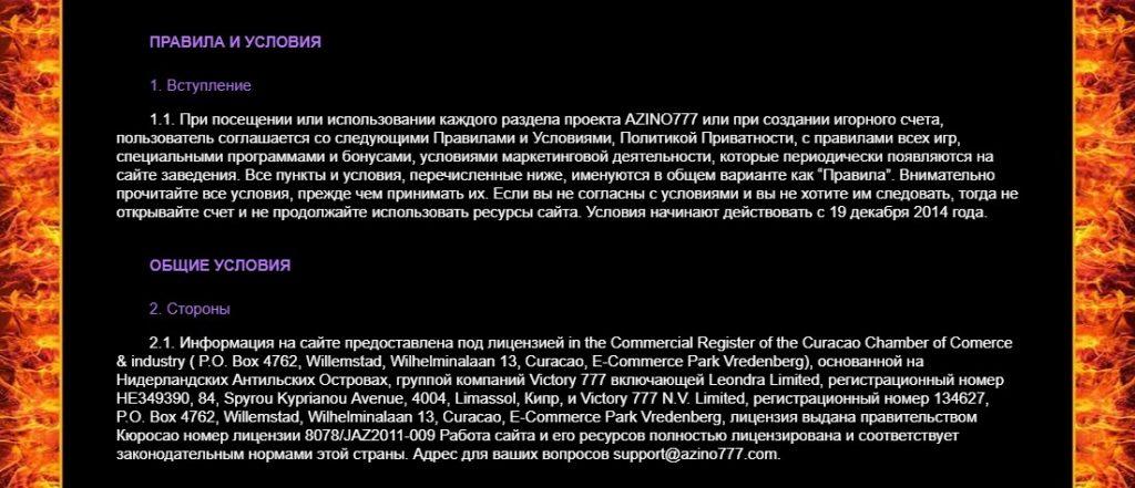 azino777-pravila2