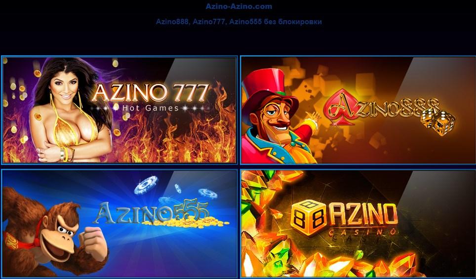 azino777-vse-sayty