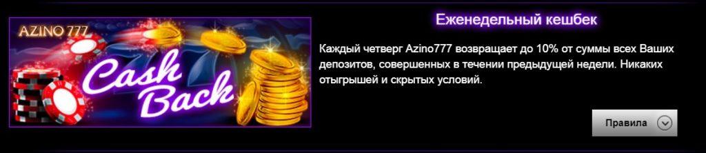 azino777-cash-back