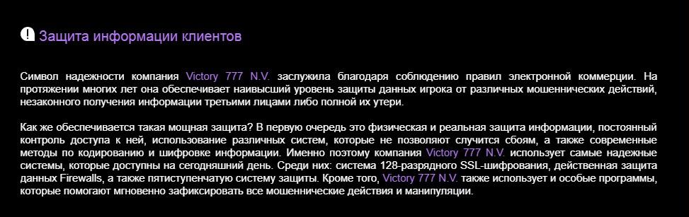 azino777-zaschita-informaciyi